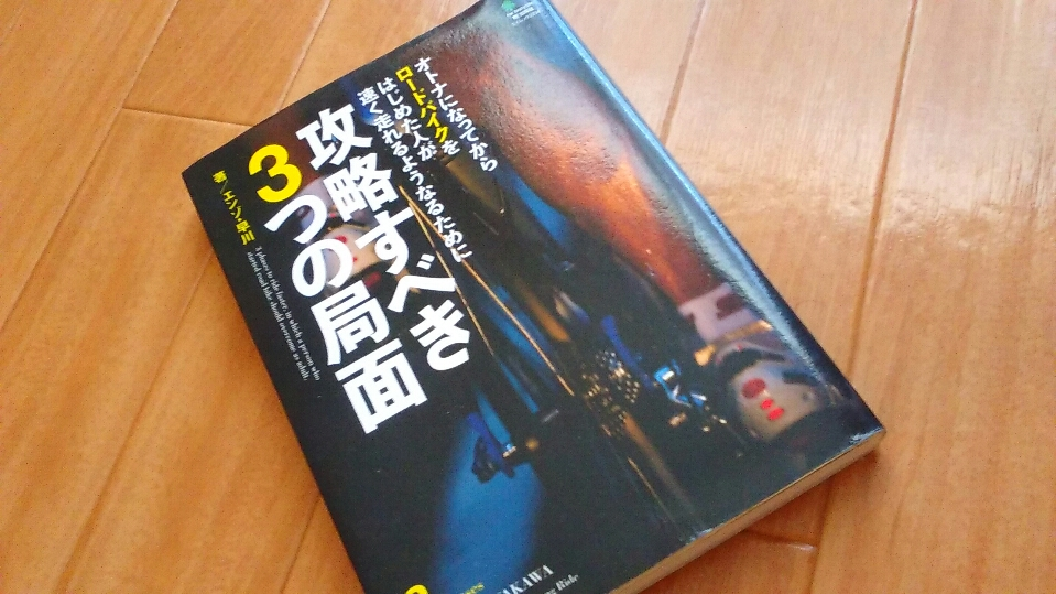 f:id:gottsu-ex:20170605094325j:plain