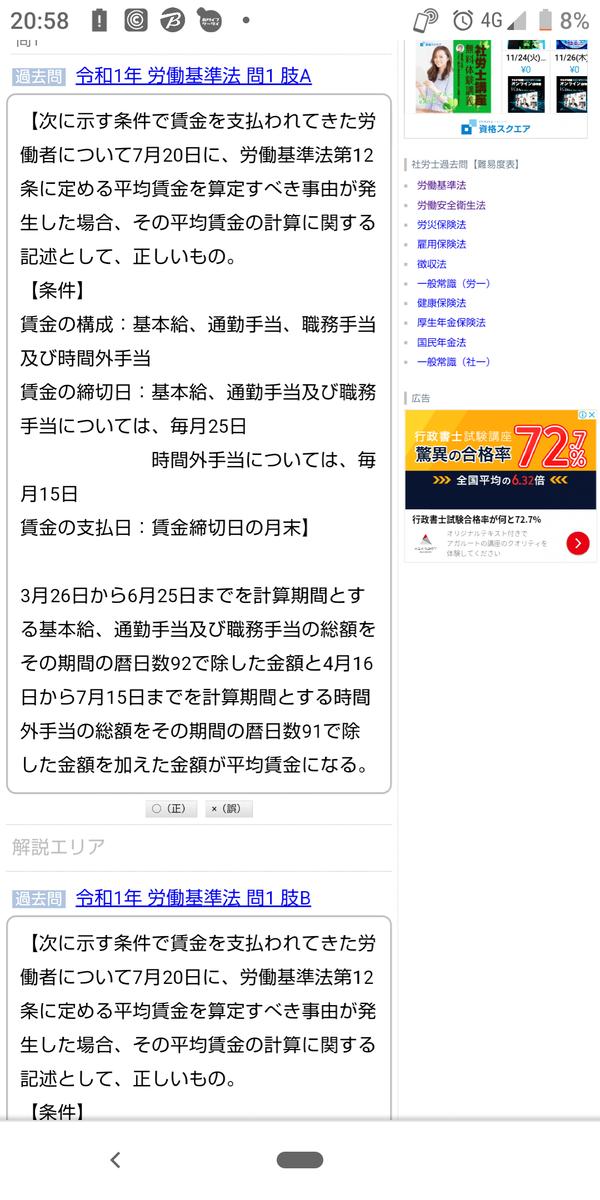 f:id:goukakuget:20201121122205p:plain