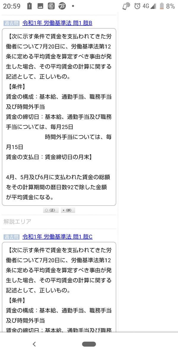 f:id:goukakuget:20201121122224p:plain