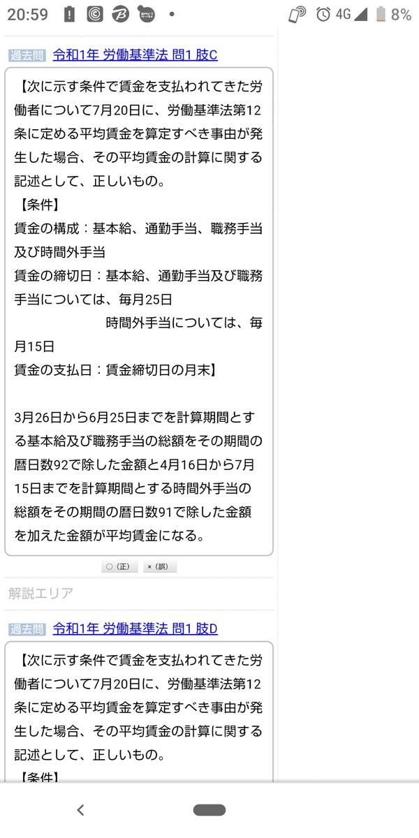 f:id:goukakuget:20201121122241p:plain