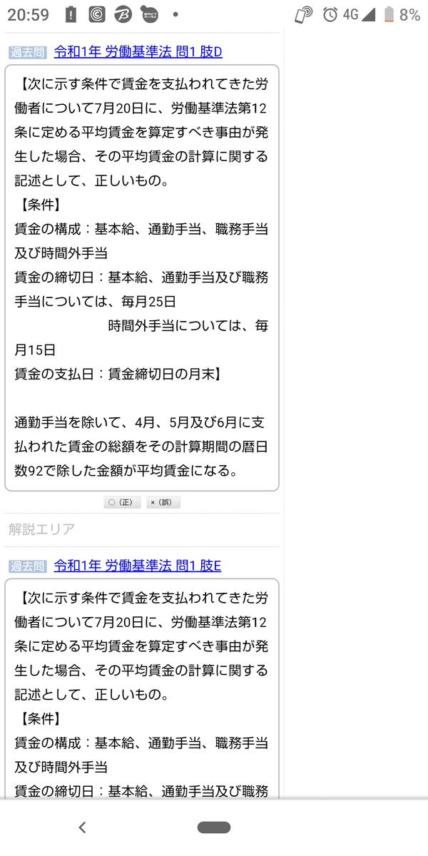 f:id:goukakuget:20201121122258p:plain