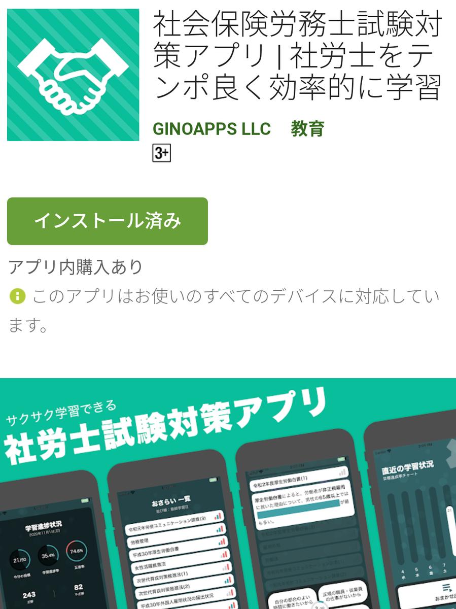 f:id:goukakuget:20201126193549p:plain