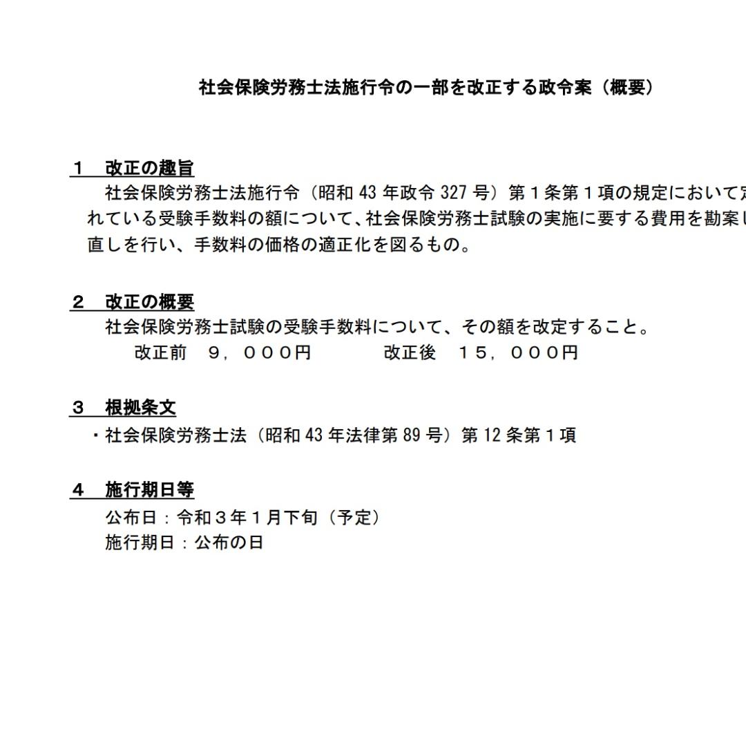 f:id:goukakuget:20201127134611p:plain
