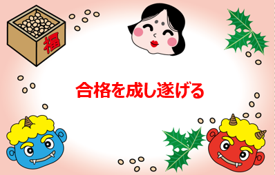 f:id:goukakuget:20210202141306p:plain