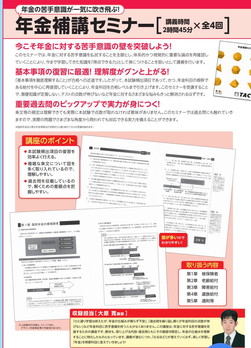 f:id:goukakuget:20210215171601p:plain