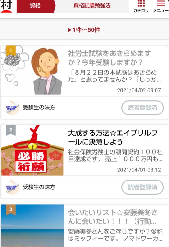f:id:goukakuget:20210404152237p:plain