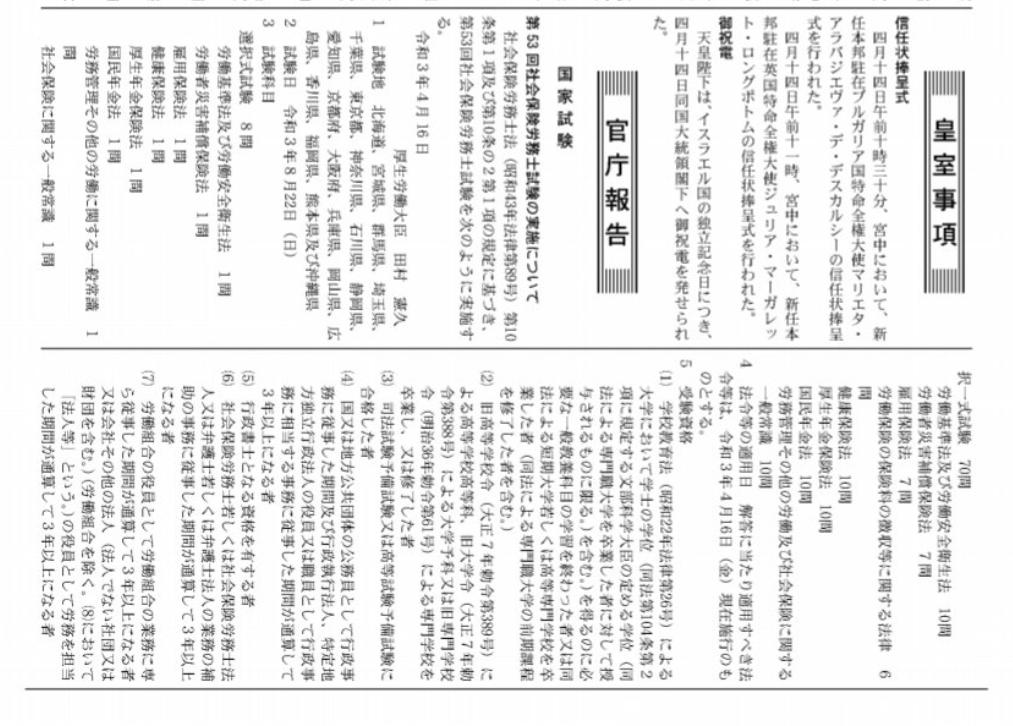f:id:goukakuget:20210416095832p:plain