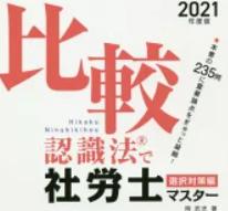 f:id:goukakuget:20210606151008p:plain