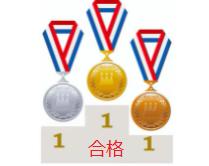 f:id:goukakuget:20210722140848p:plain
