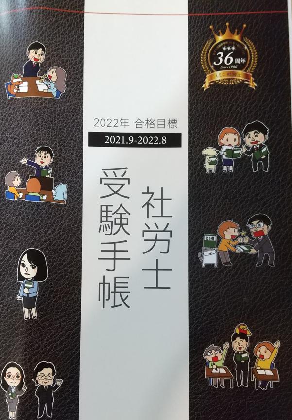 f:id:goukakuget:20210914195221p:plain