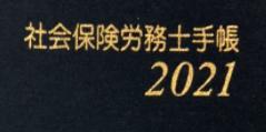 f:id:goukakuget:20210925203330p:plain