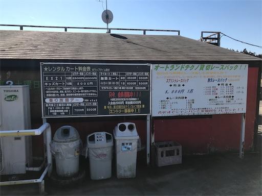 f:id:goukakuhonpo:20190212195310j:image