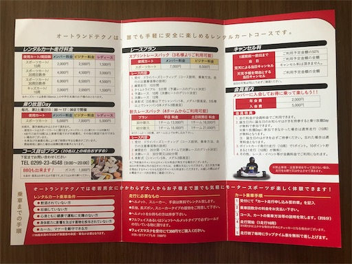 f:id:goukakuhonpo:20190305115153j:image