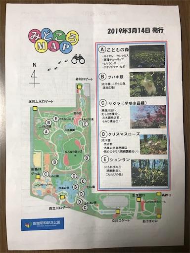 f:id:goukakuhonpo:20190322233324j:image