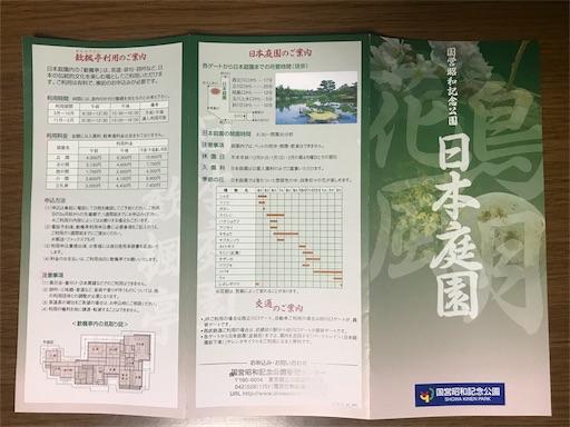 f:id:goukakuhonpo:20190322233328j:image