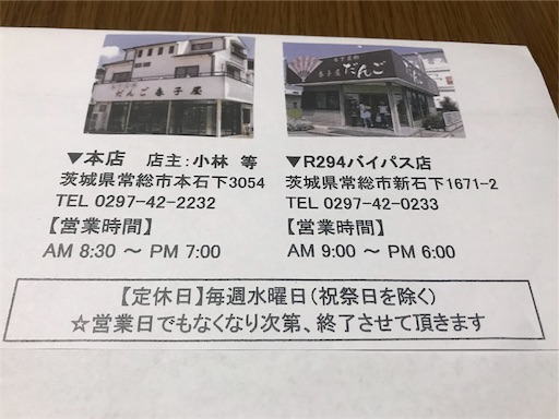 f:id:goukakuhonpo:20190402201934j:image