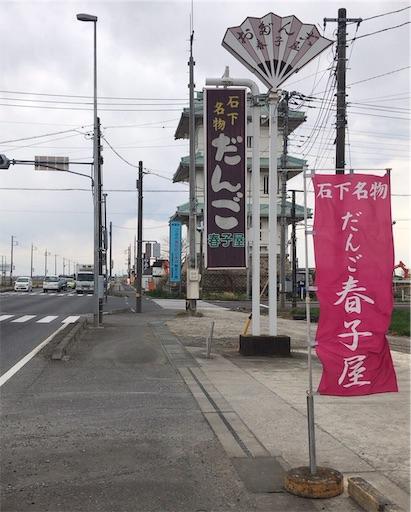 f:id:goukakuhonpo:20190402201945j:image