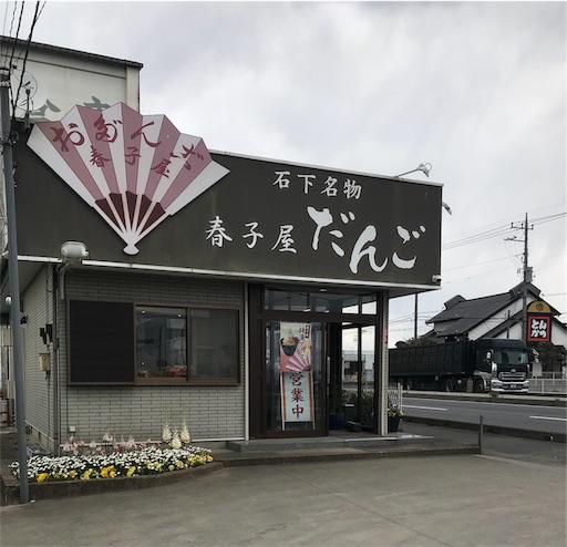 f:id:goukakuhonpo:20190402201957j:image