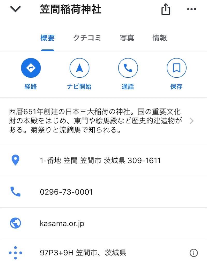 f:id:goukakuhonpo:20200214013801j:image
