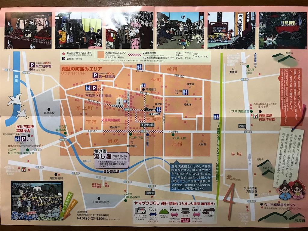 f:id:goukakuhonpo:20200217005150j:image