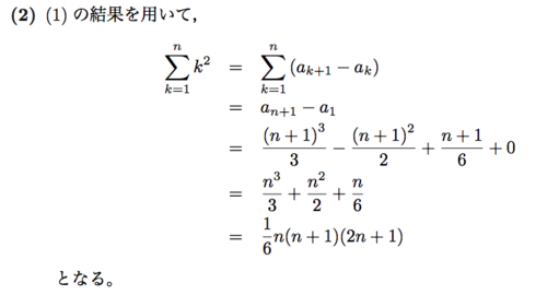 冪乗の和 - 難関大学への数学