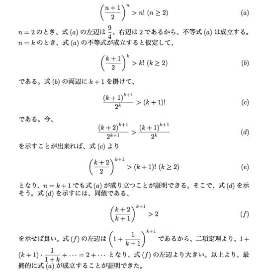 数学 的 帰納 法 数学的帰納法の最初の授業 - chart.co.jp