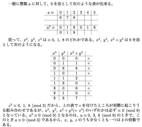 定理 フェルマー の 最終