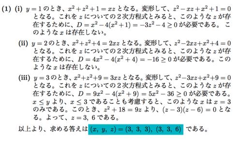 無限降下法 - 難関大学への数学