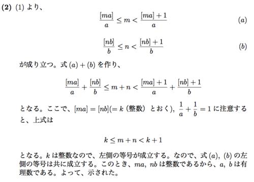 ガウス記号 - 難関大学への数学