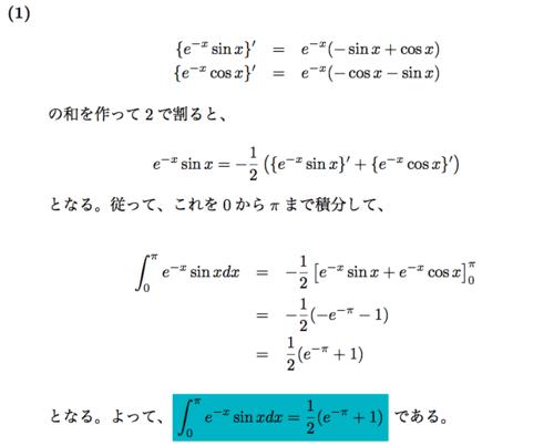 『*[微分積分(数式)]』の検索結果 - 難関大学への数学