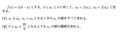 [一橋大学]20080316problem