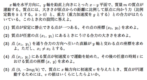東京大学,物理,運動方程式,過去問題,微分方程式