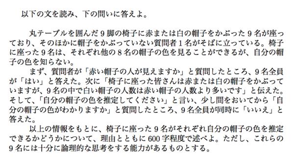 東京工業大学,後期,小論文,過去問題,第3類