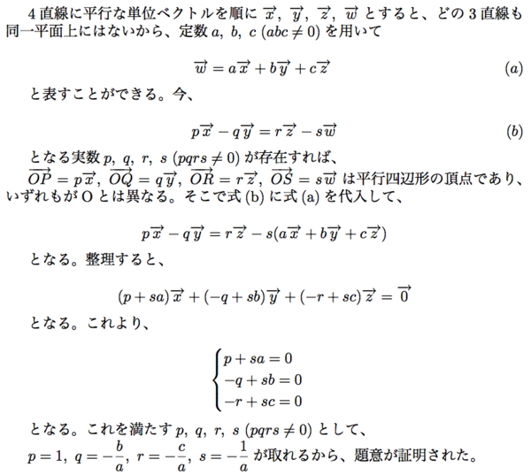 数学 数学 証明問題 : ... ベクトル) - 難関大学への数学