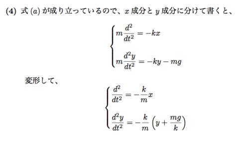 運動方程式、微分方程式 - 難関...