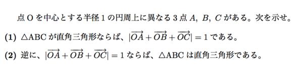 大阪市立大学,理系,数学,大学入試,後期,過去問題,2001年度,ベクトル,座標,内積,単位円周