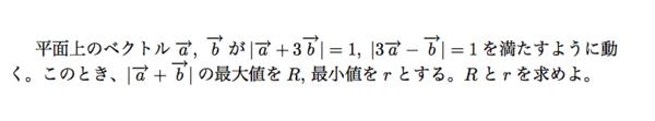 東京理科大学,基礎工学部,入試問題,過去問題,1997年度,数学,ベクトル,内積,絶対値