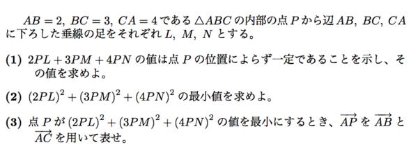 大阪府立大学,理系,入試問題,過去問,2005年度,後期,ベクトル,ヘロンの公式,コーシーシュワルツの不等式,重心とベクトル