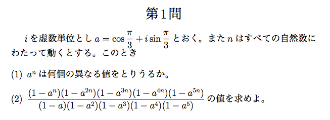 山口東京理科大学の過去問は、工学部の数学の問題 …