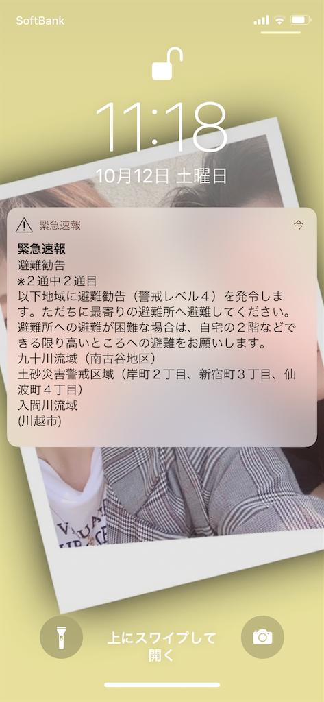 f:id:goumaji:20191012112400p:image