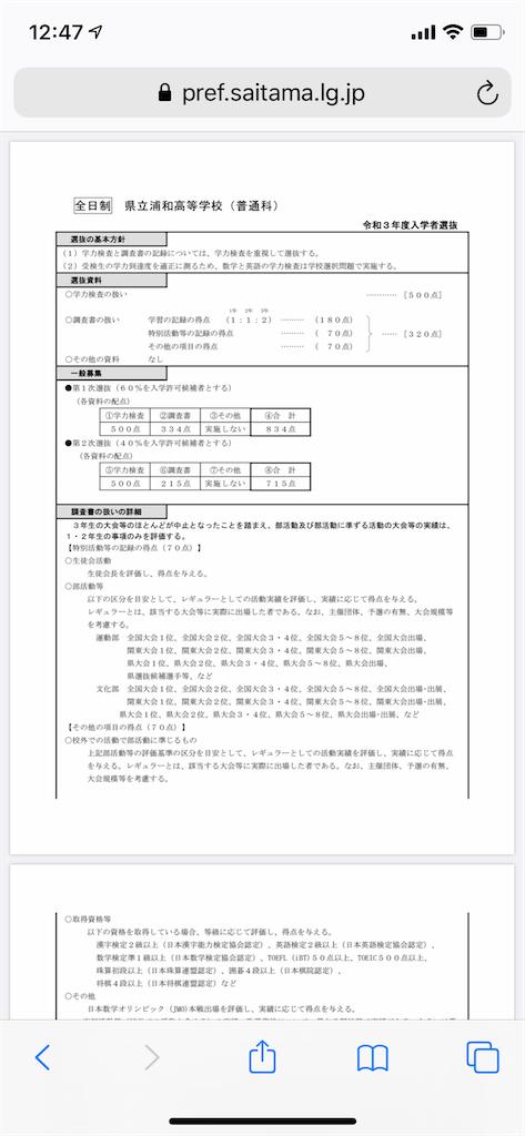 f:id:goumaji:20200911124916p:image