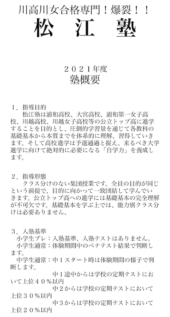 f:id:goumaji:20210221131751j:plain