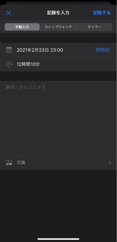 f:id:goumaji:20210223230828j:image
