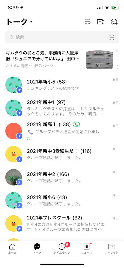 f:id:goumaji:20210227084014p:image