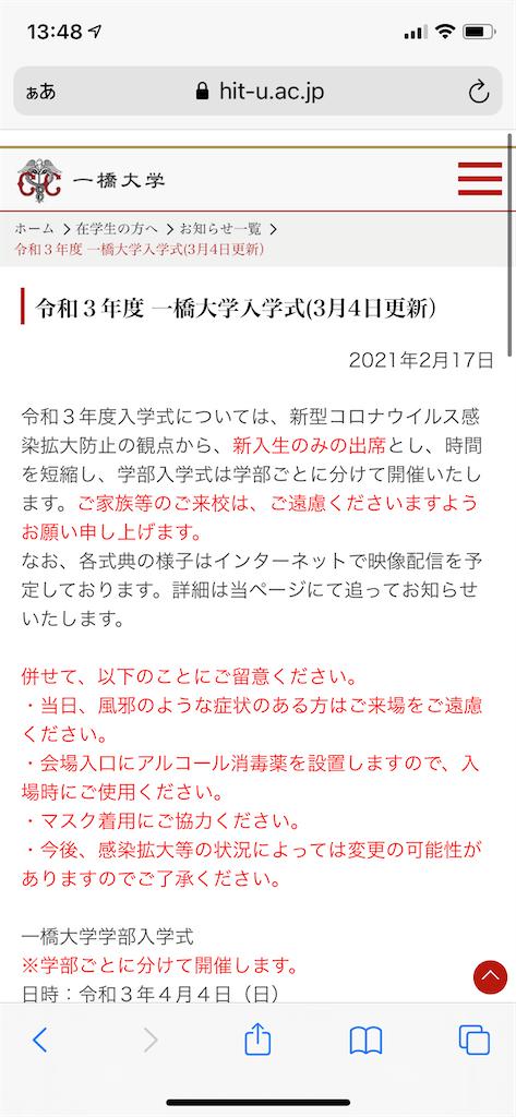 f:id:goumaji:20210307134842p:image