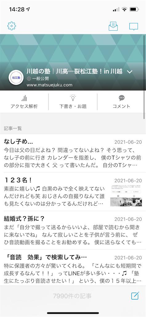 f:id:goumaji:20210620142915p:image