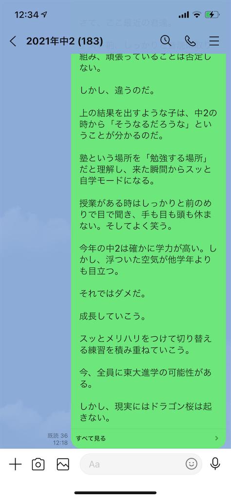 f:id:goumaji:20210702123516p:image