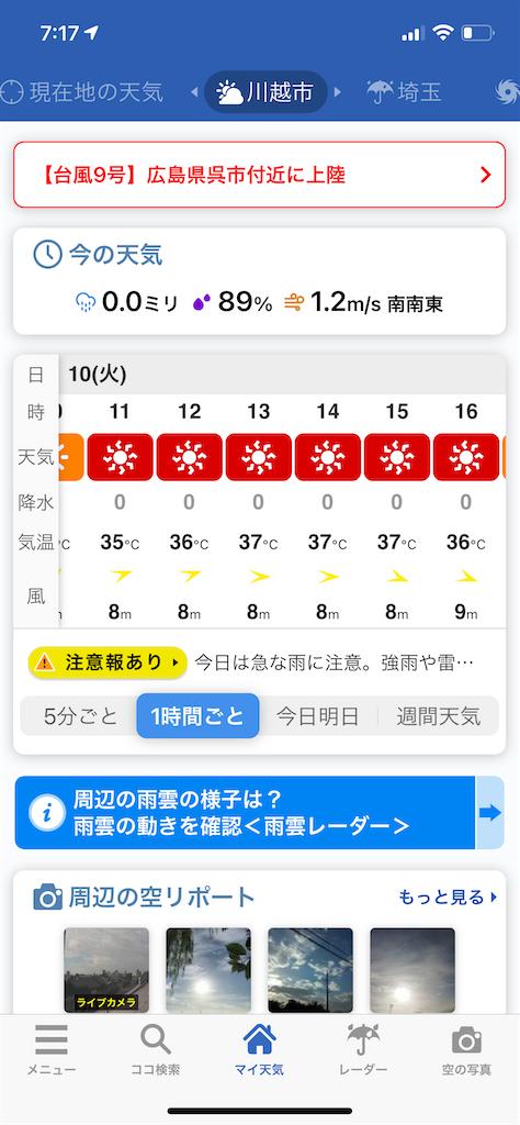 f:id:goumaji:20210809071846p:image