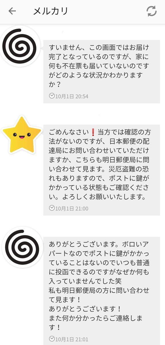 f:id:gouriki2020:20191003135616j:plain