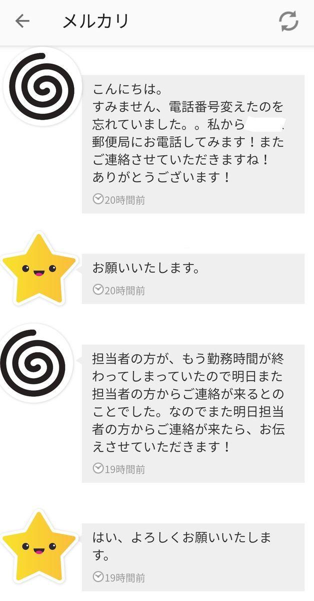 f:id:gouriki2020:20191003150734j:plain